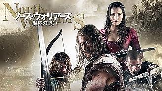 ノース・ウォリアーズ 魔境の戦い(字幕版)