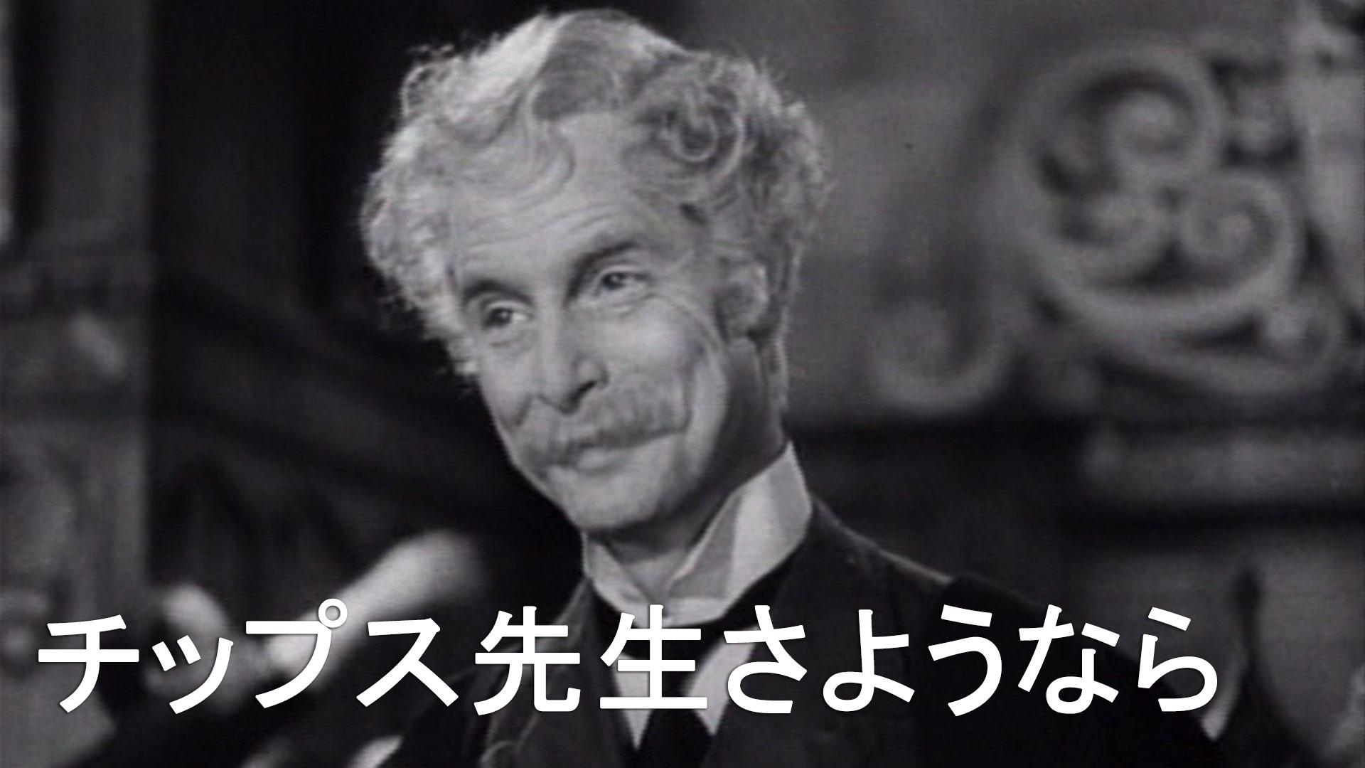 チップス先生さようなら(字幕版)