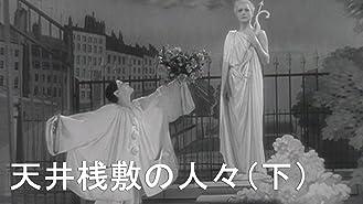 天井桟敷の人々(下)(字幕版)