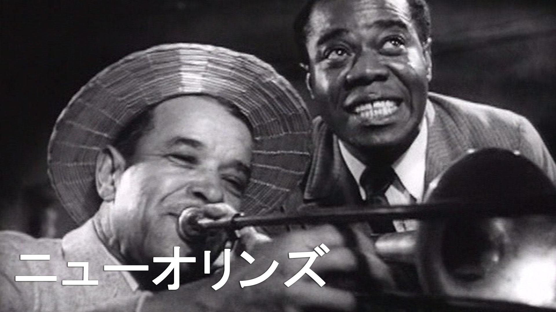 ニューオリンズ(字幕版)