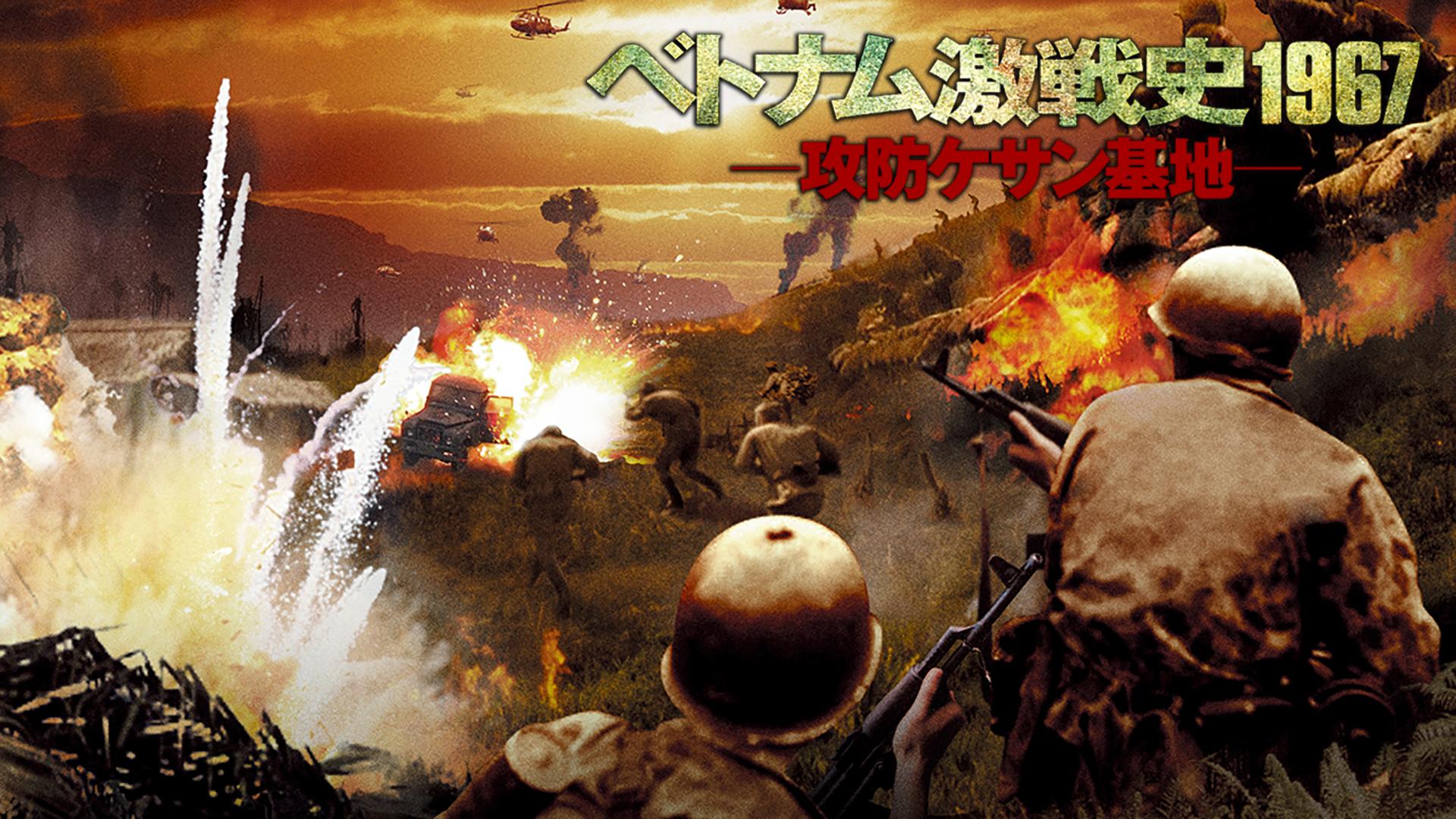ベトナム激戦史1967 攻防ケサン基地(字幕版)