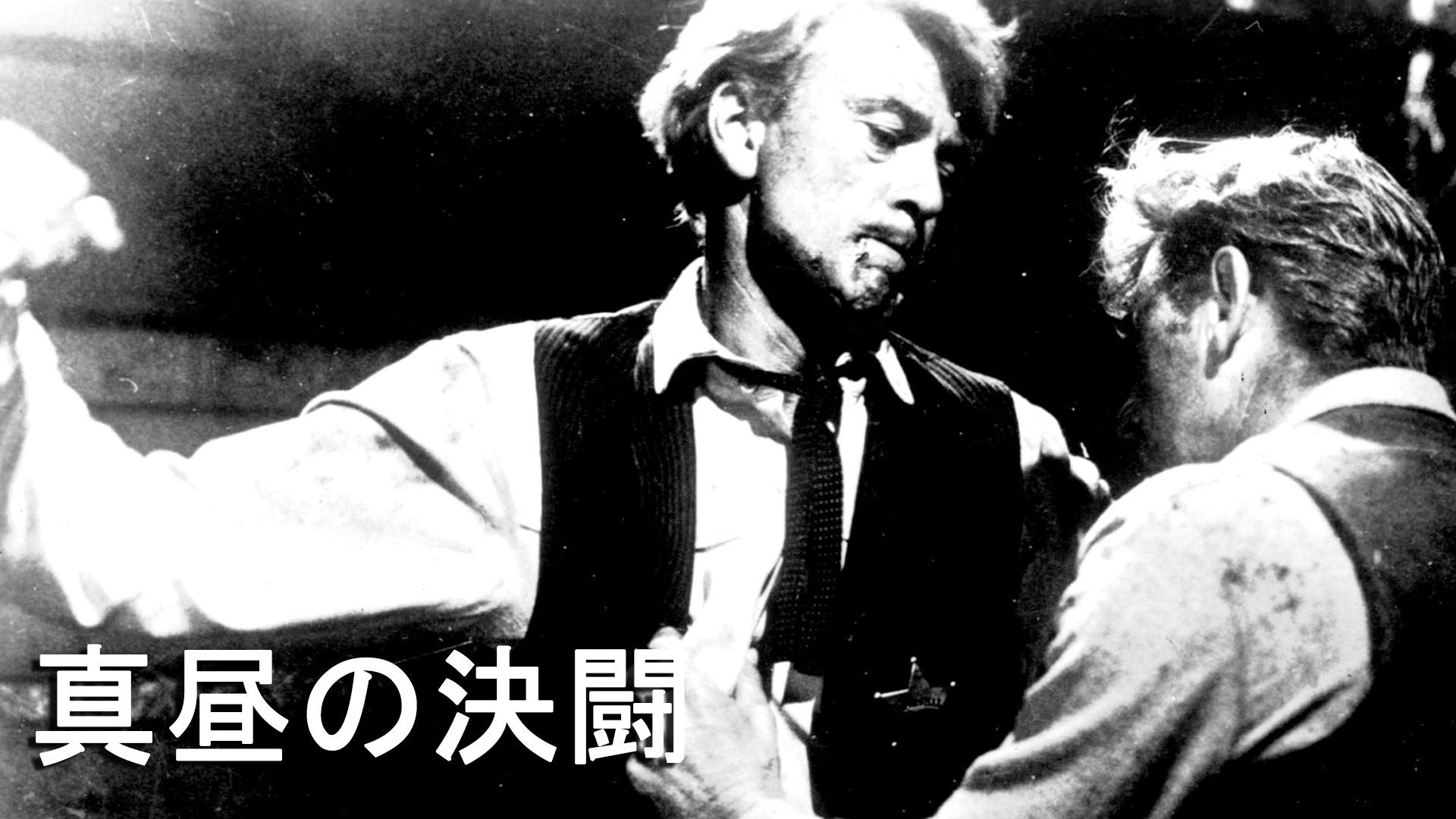 真昼の決闘(字幕版)