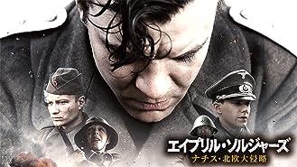 エイプリル・ソルジャーズ ナチス・北欧大侵略(字幕版)