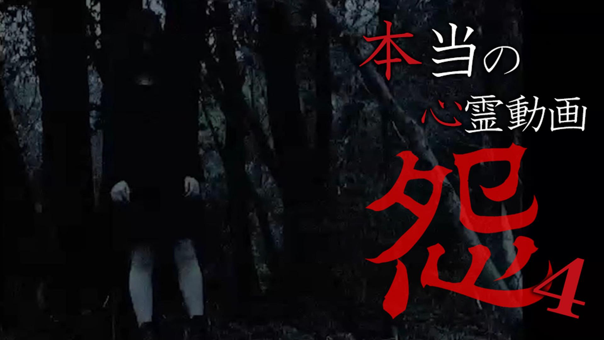 本当の心霊動画「怨」4