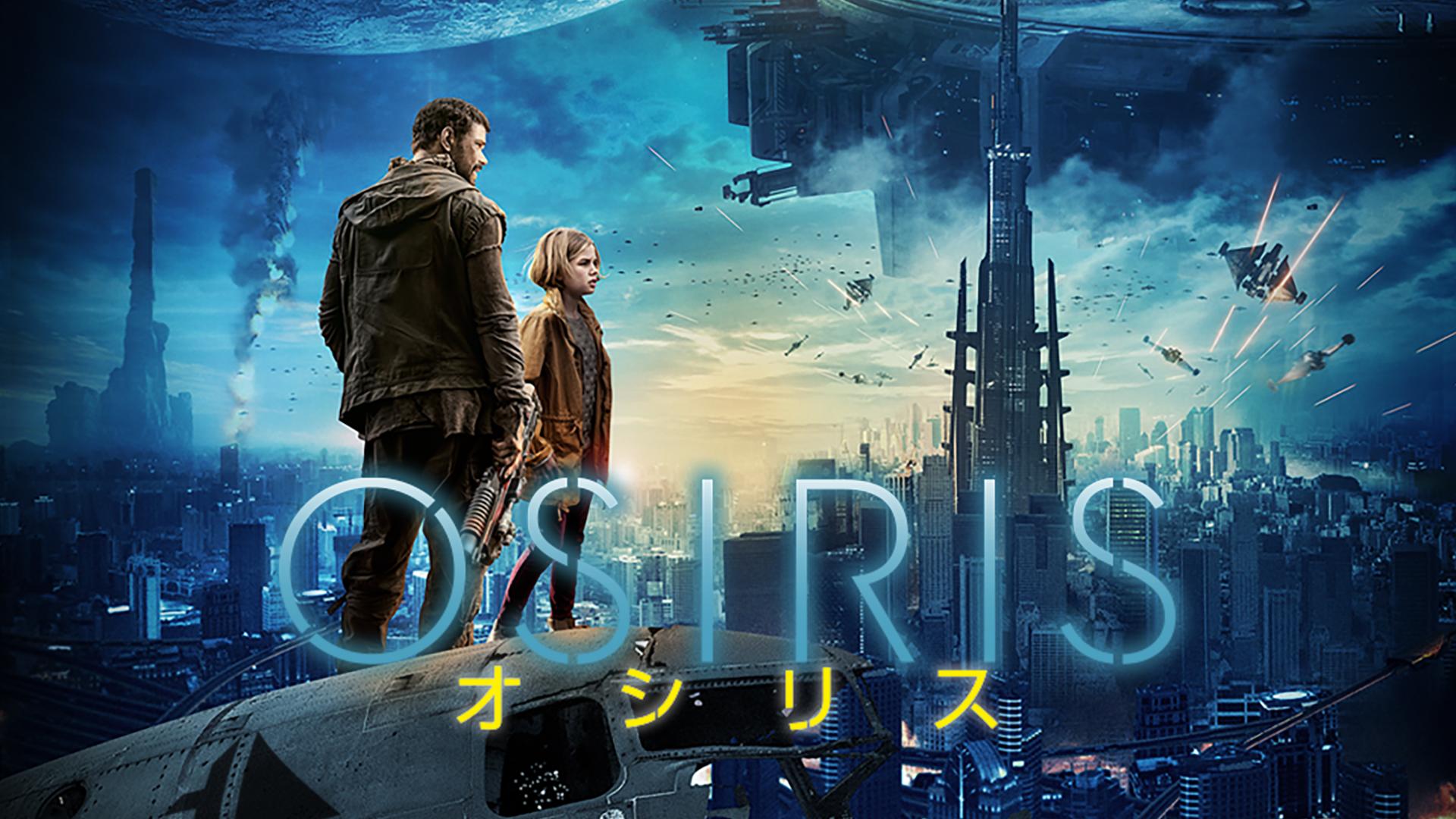 OSIRIS/オシリス(字幕版)