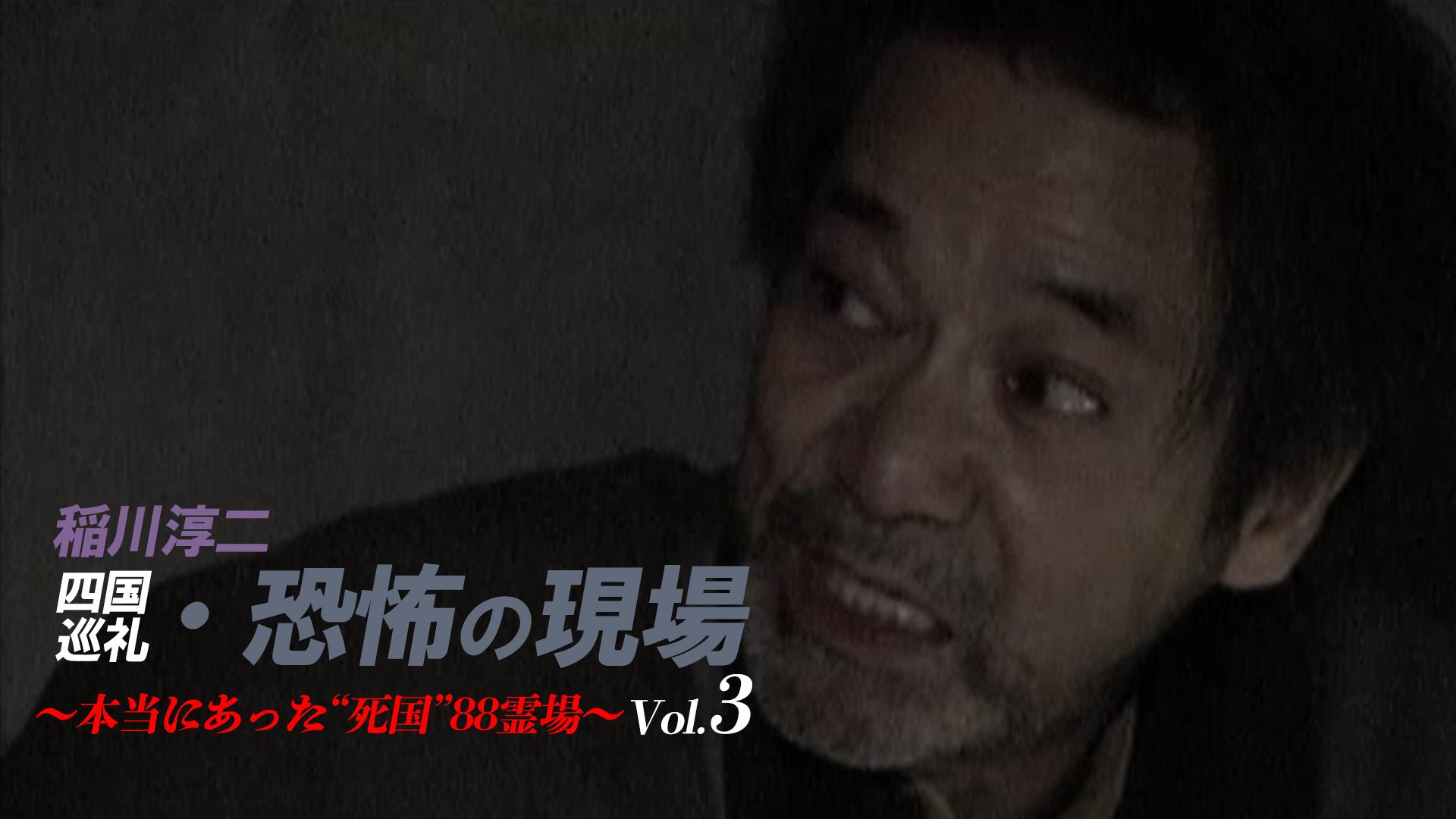 """稲川淳二 四国巡礼 恐怖の現場 本当にあった""""死国""""88霊場 vol.3"""