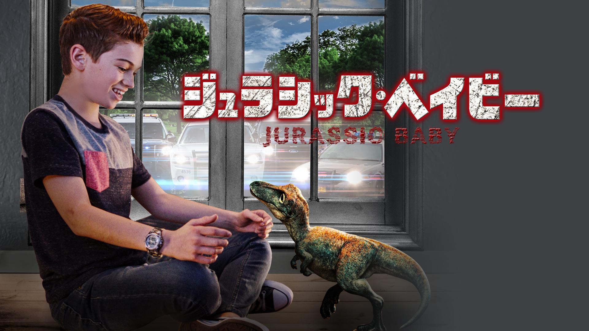 ジュラシック・ベイビー(字幕版)