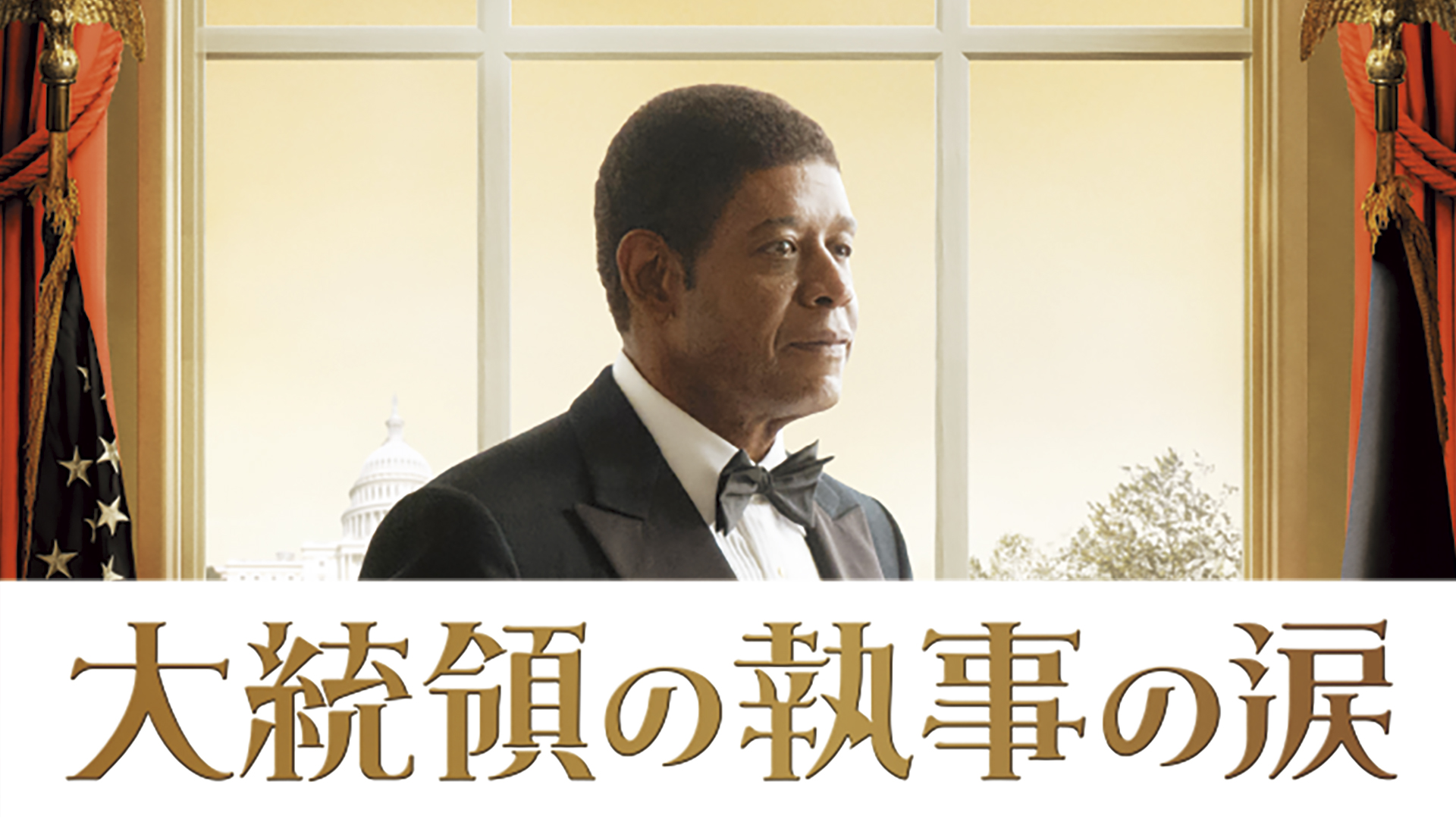 大統領の執事の涙(字幕版)