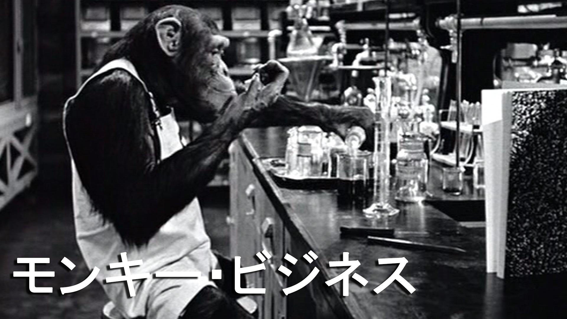 モンキー・ビジネス(字幕版)
