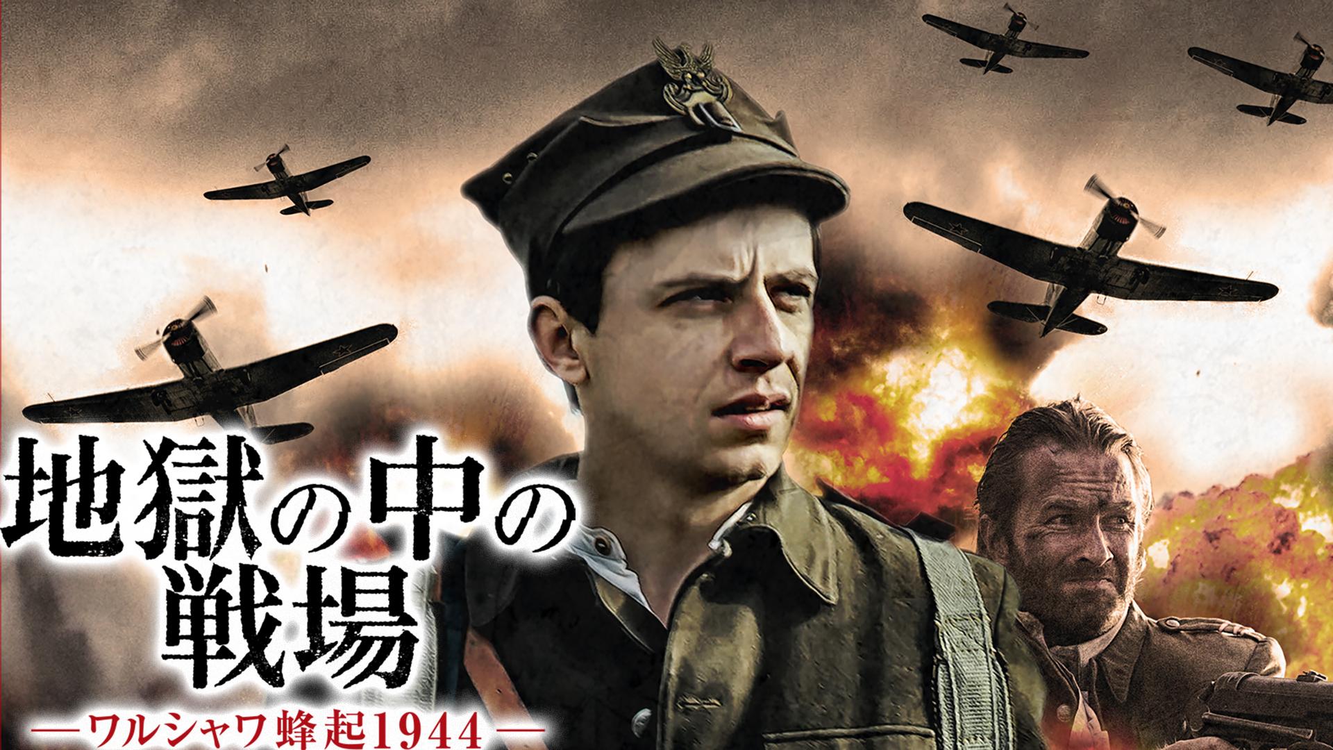 地獄の中の戦場 ワルシャワ蜂起1944(字幕版)
