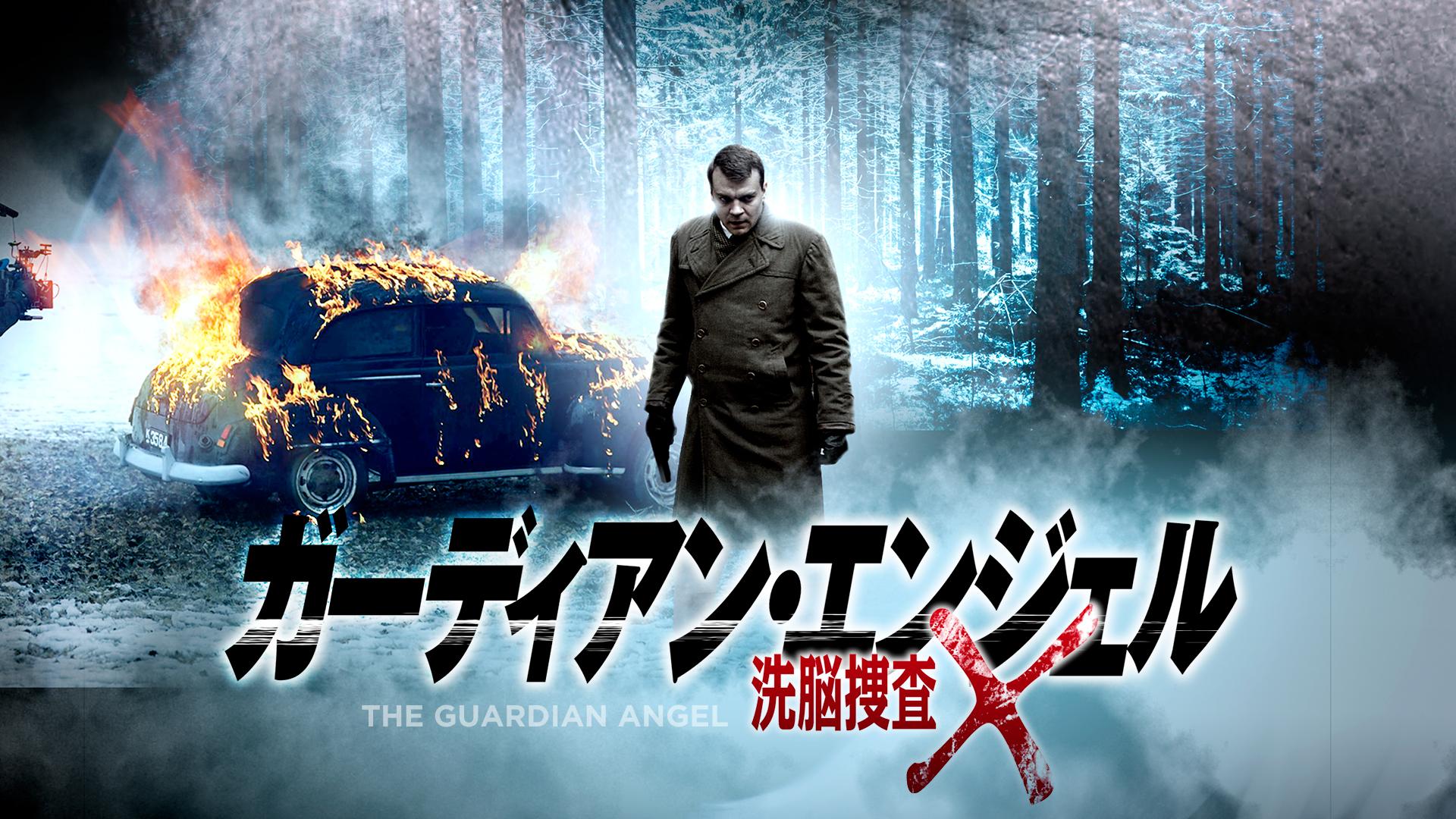 ガーディアン・エンジェル 洗脳捜査X(字幕版)