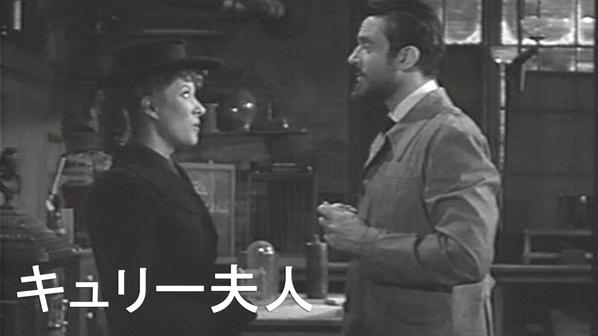 キュリー夫人(字幕版)