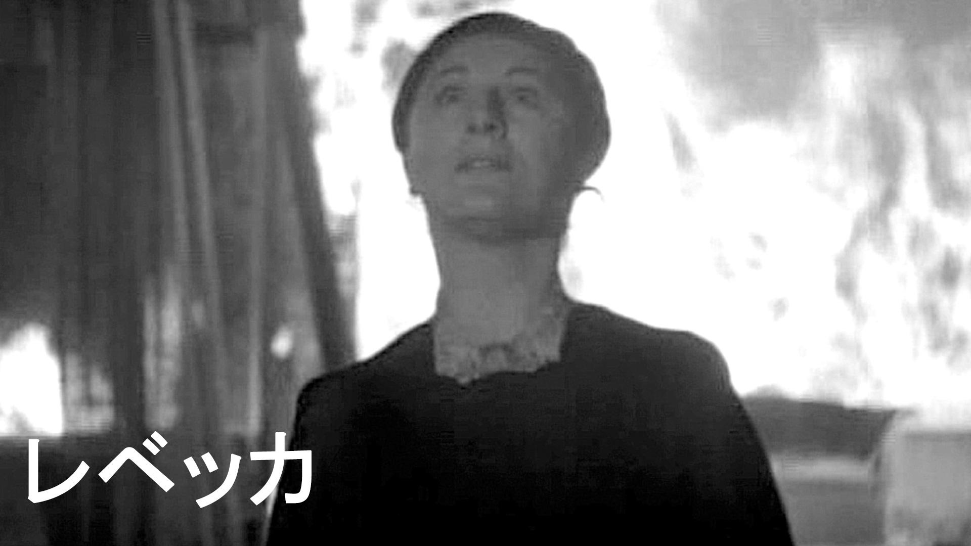 レベッカ(字幕版)