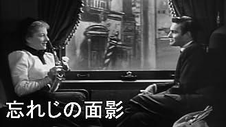 忘れじの面影(字幕版)