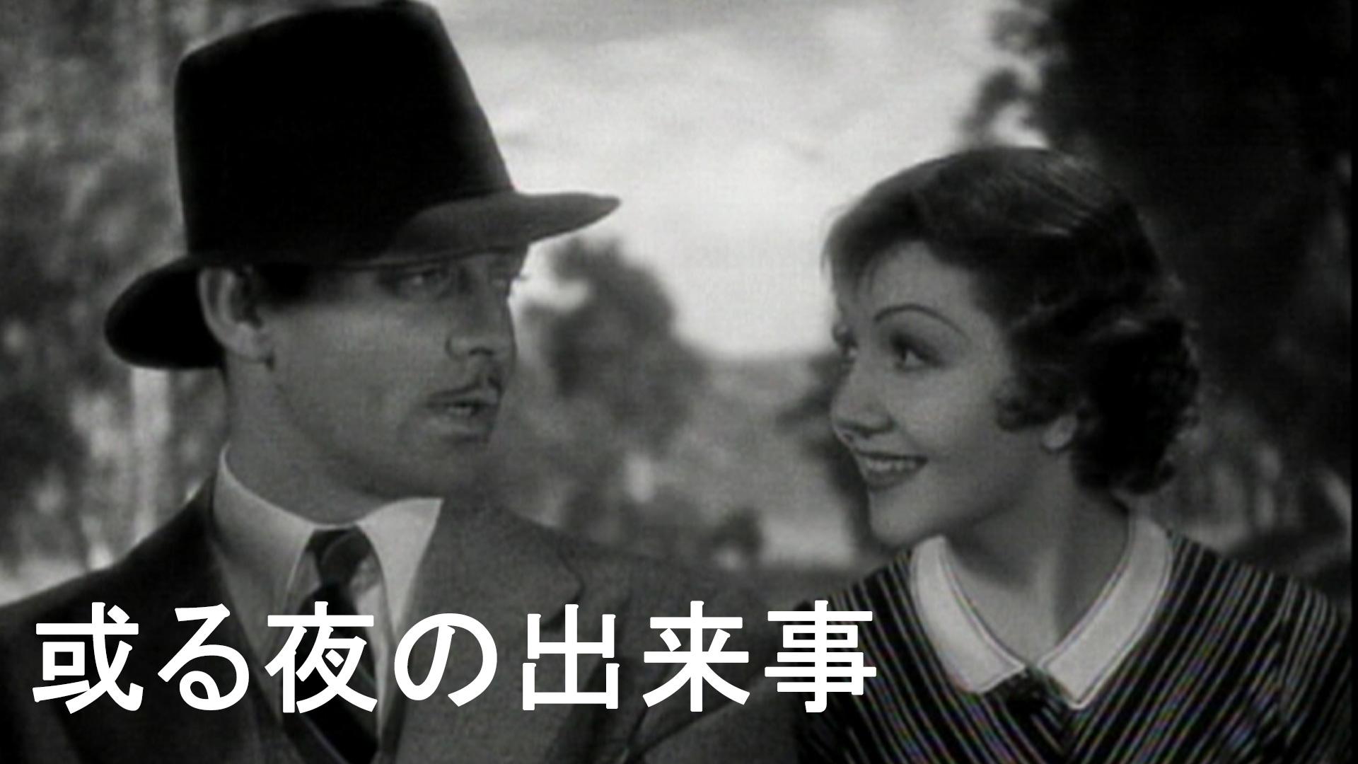 或る夜の出来事(字幕版)