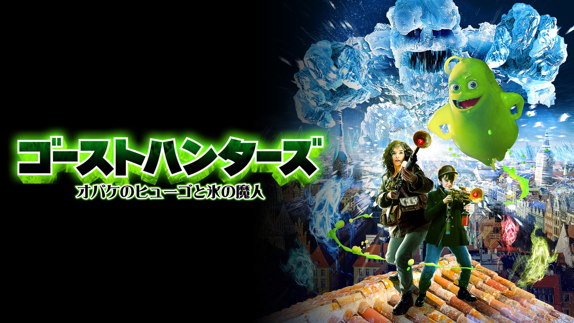ゴーストハンターズ オバケのヒューゴと氷の魔人(字幕版)