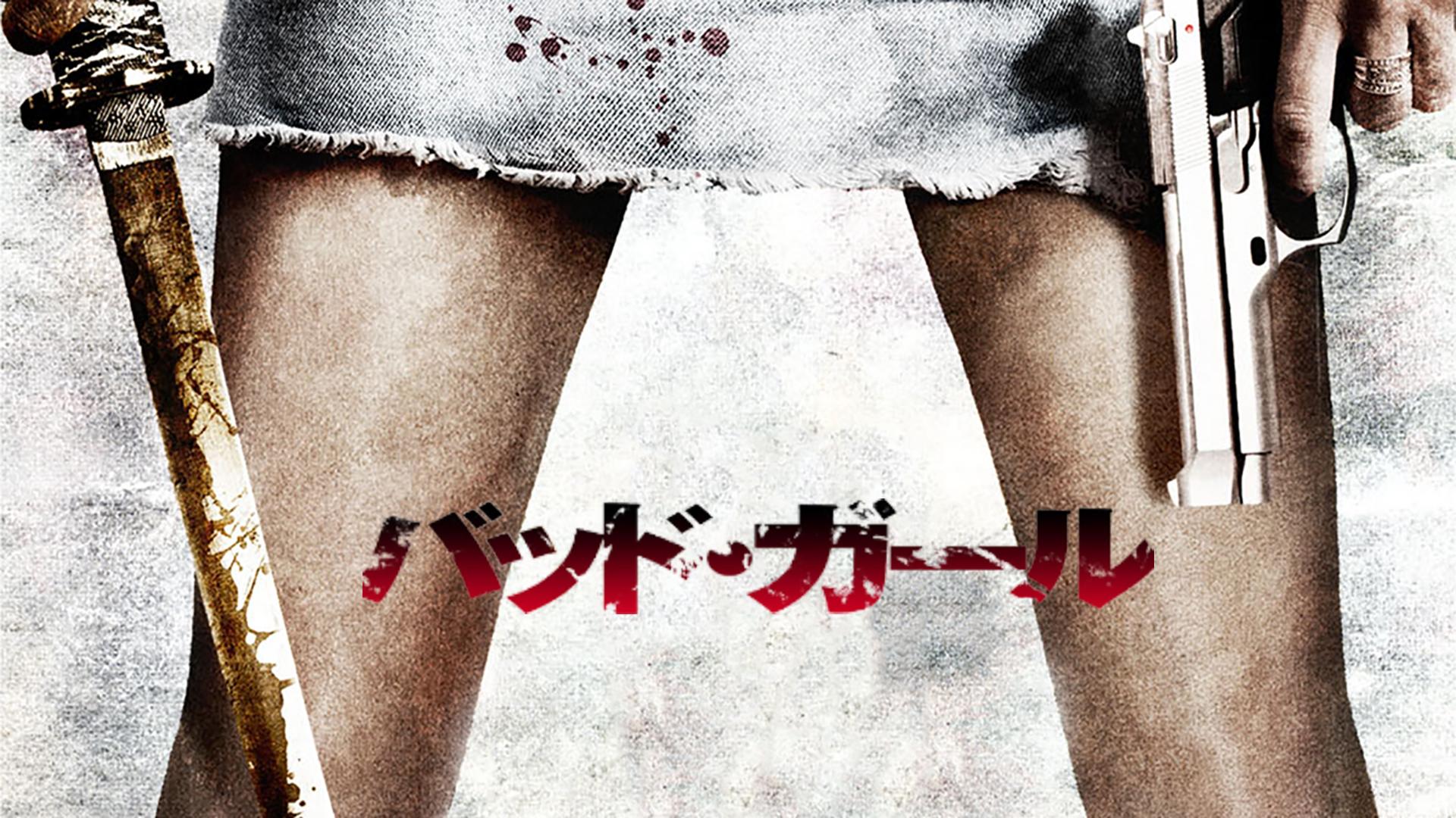 バッド・ガール(字幕版)