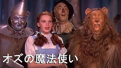 オズの魔法使い(字幕版)