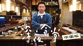 深夜食堂 中国版(字幕版)