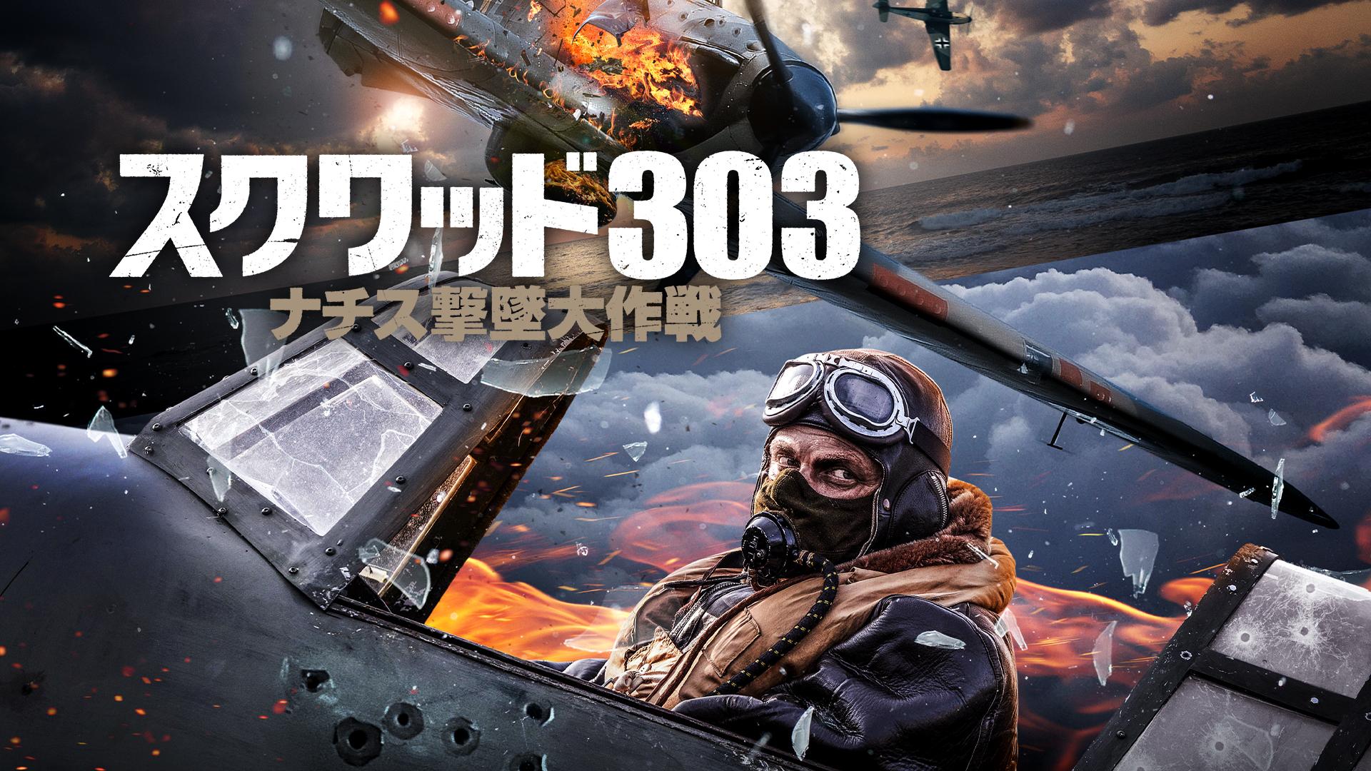スクワッド303 ナチス撃墜大作戦(字幕版)