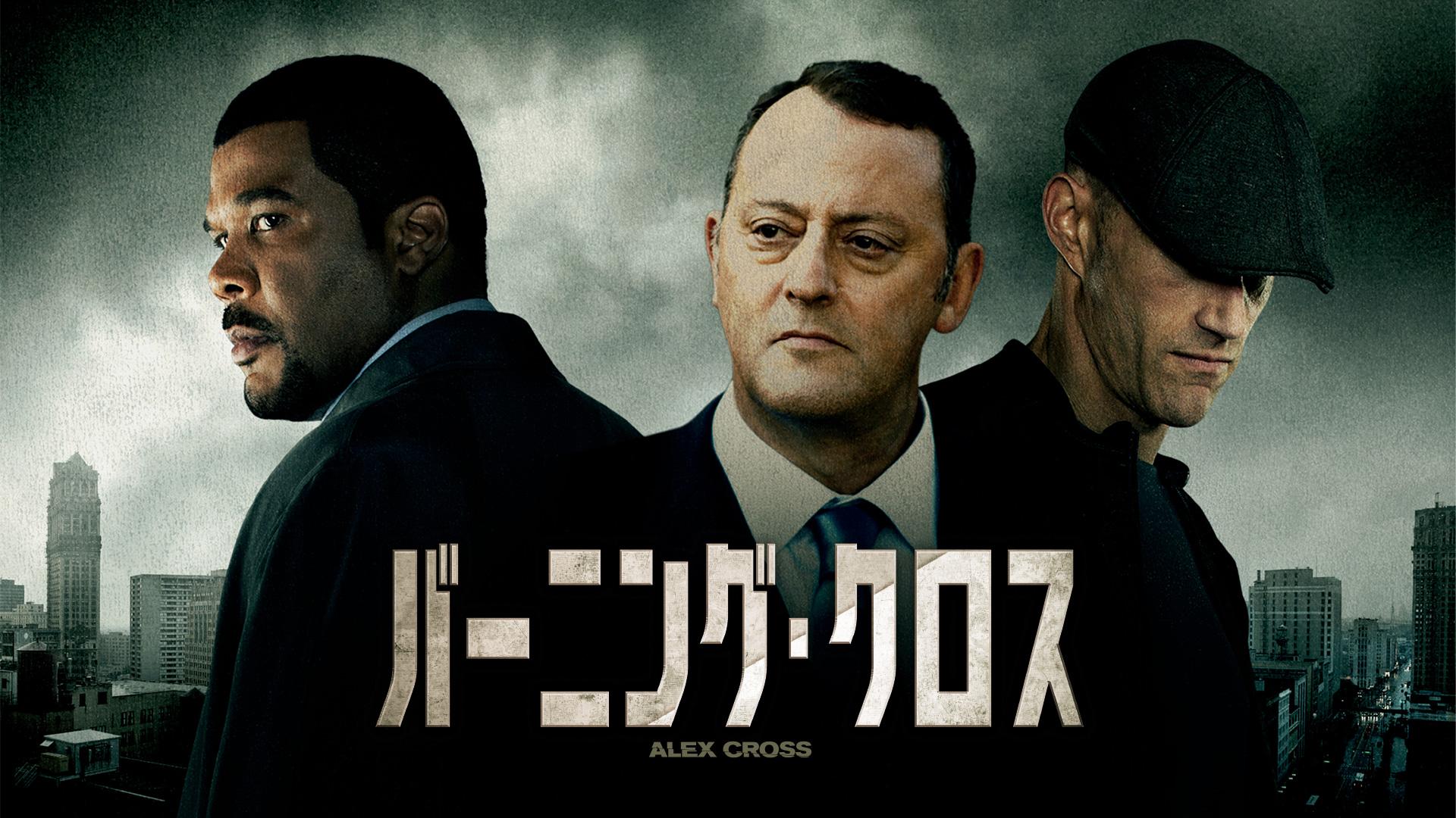 バーニング・クロス(字幕版)