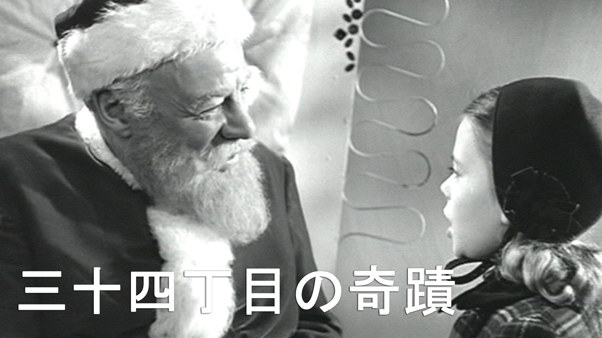 三十四丁目の奇蹟(字幕版)