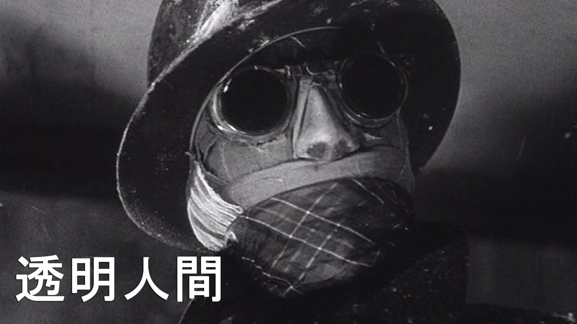 透明人間(字幕版)