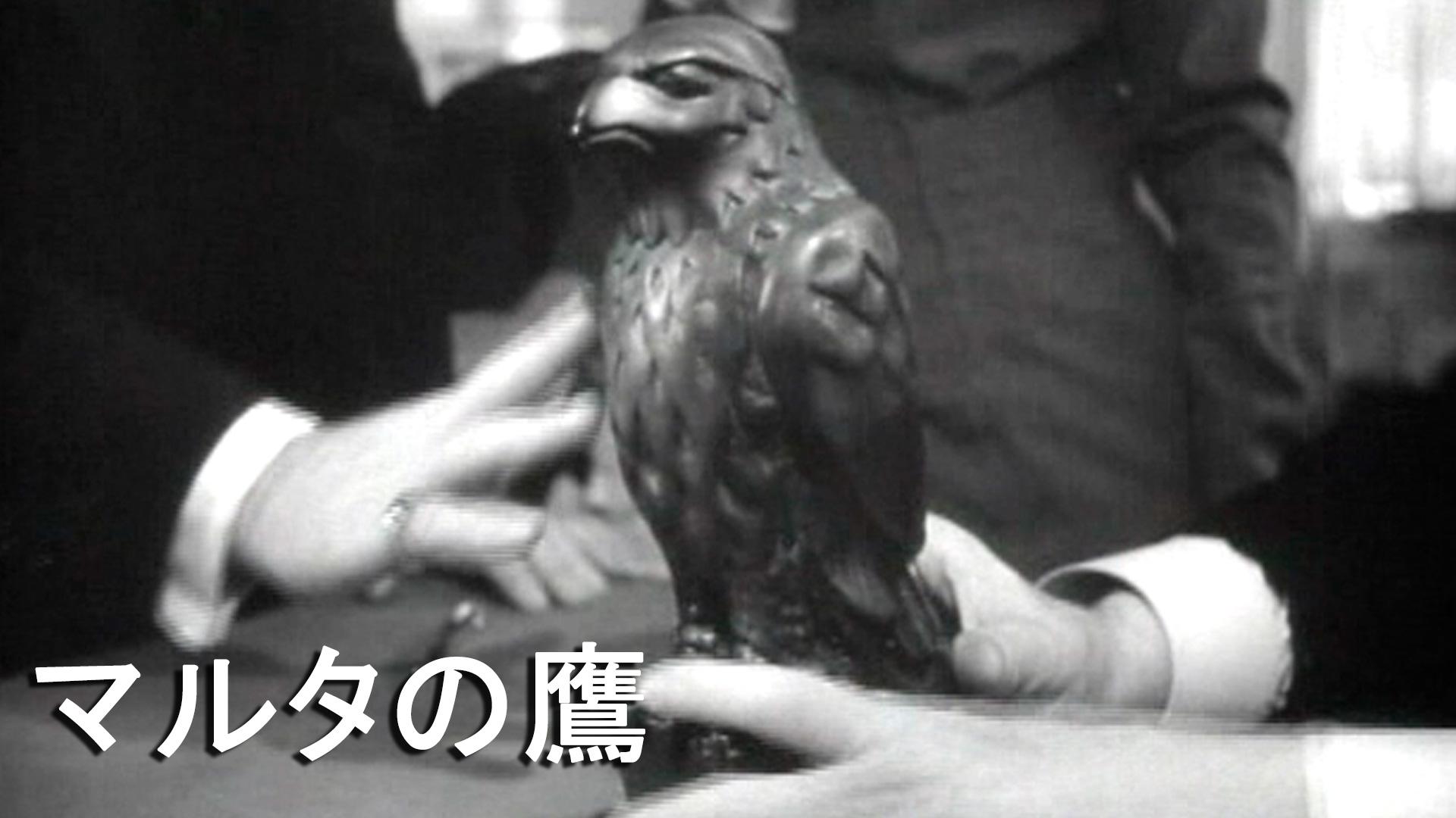 マルタの鷹(字幕版)