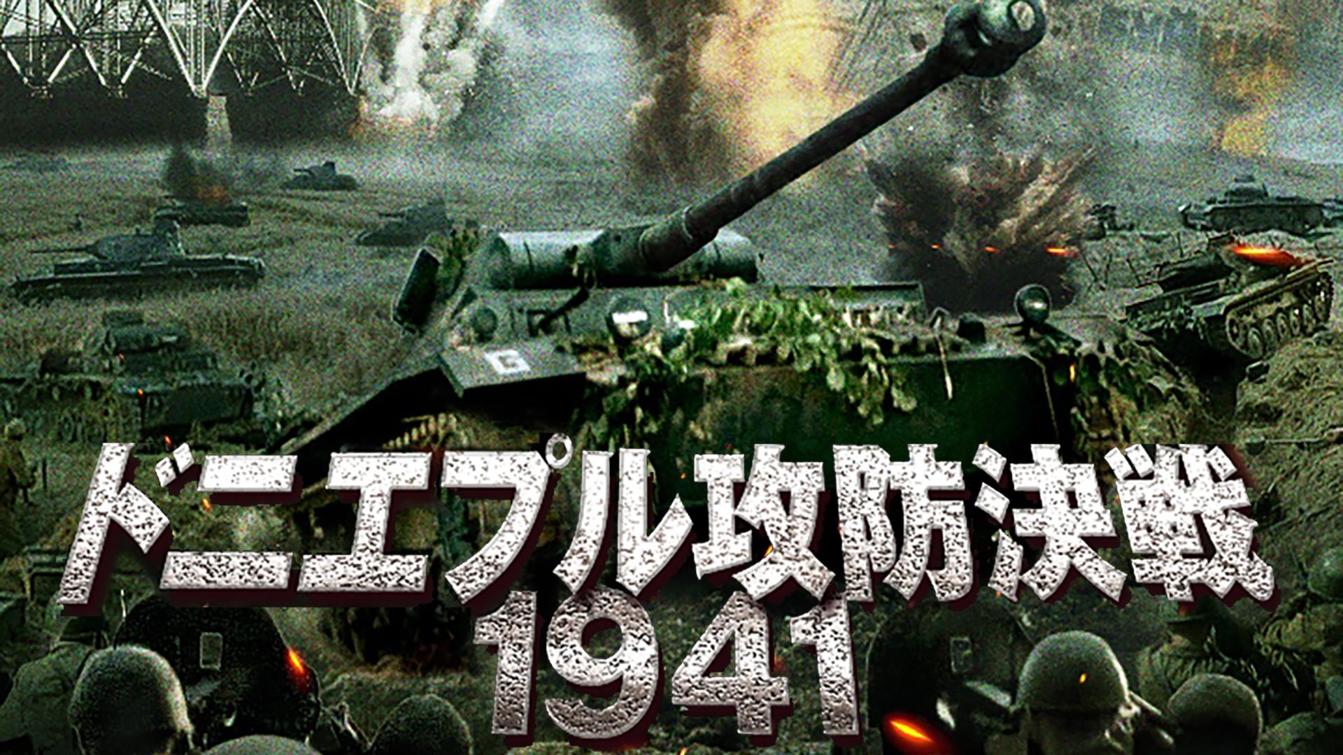 ドニエプル攻防決戦1941(字幕版)