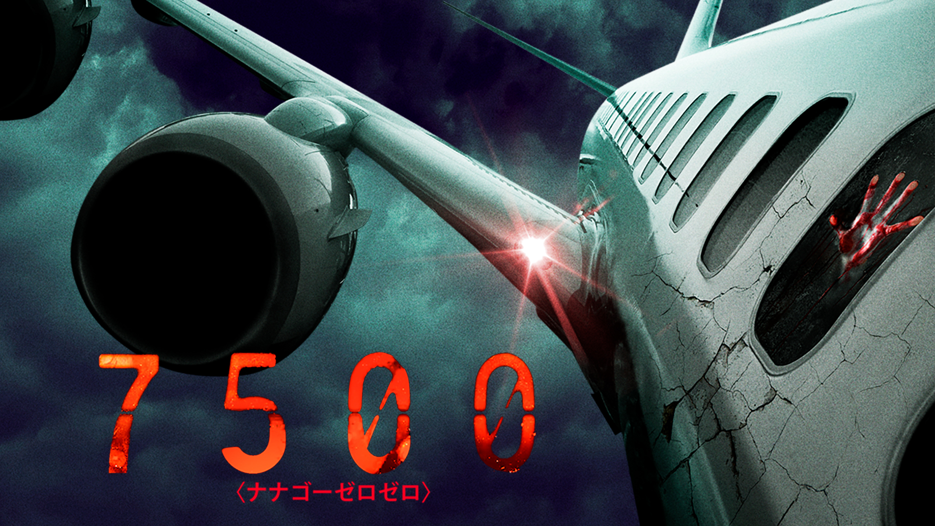7500(字幕版)