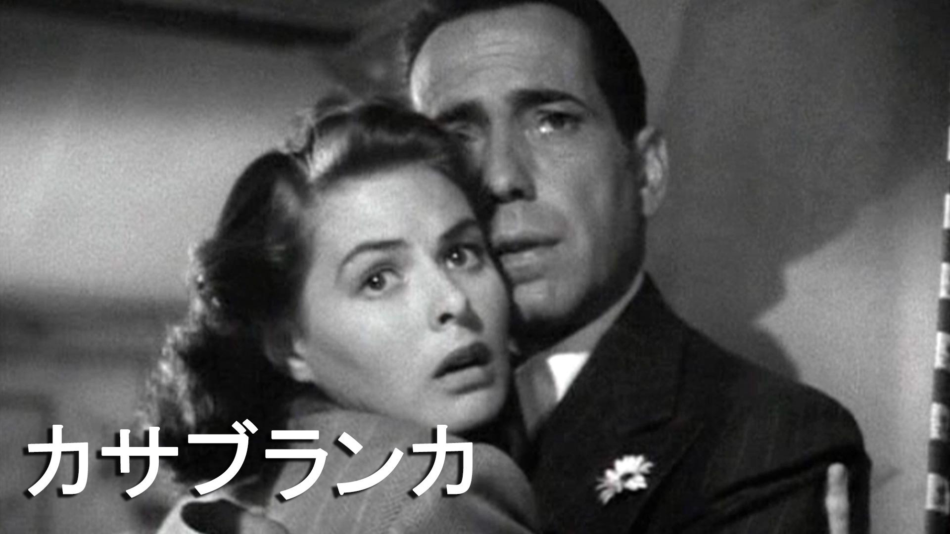 カサブランカ(字幕版)