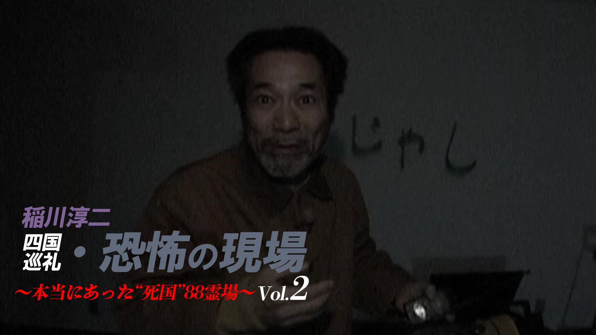 """稲川淳二 四国巡礼 恐怖の現場 本当にあった""""死国""""88霊場 vol.2"""