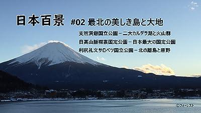 日本百景2 最北の美しき島と大地