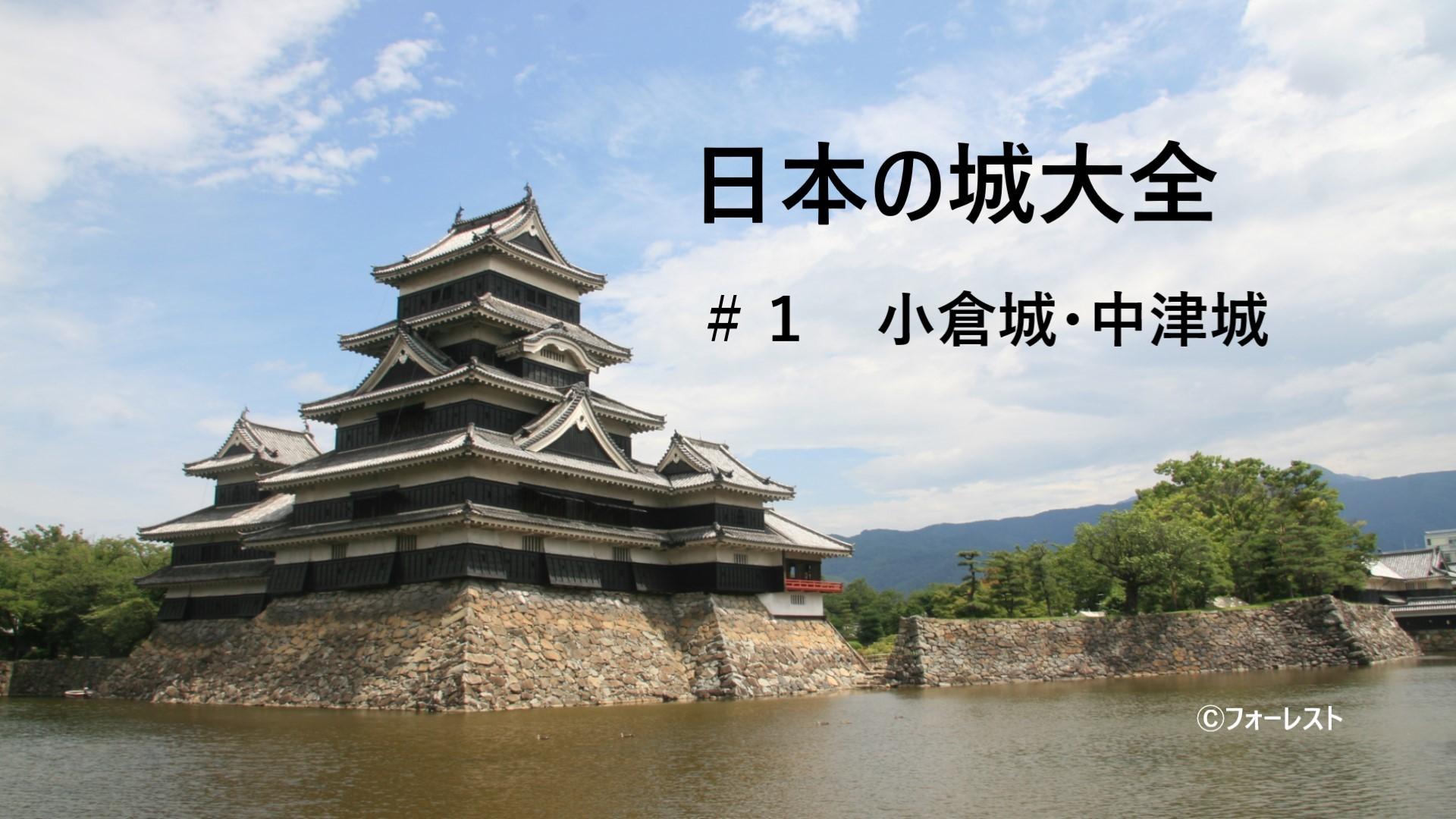 日本の城大全1 小倉城 中津城