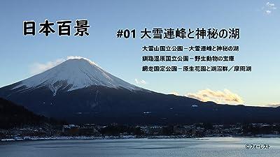 日本百景1 大雪連峰と神秘の湖