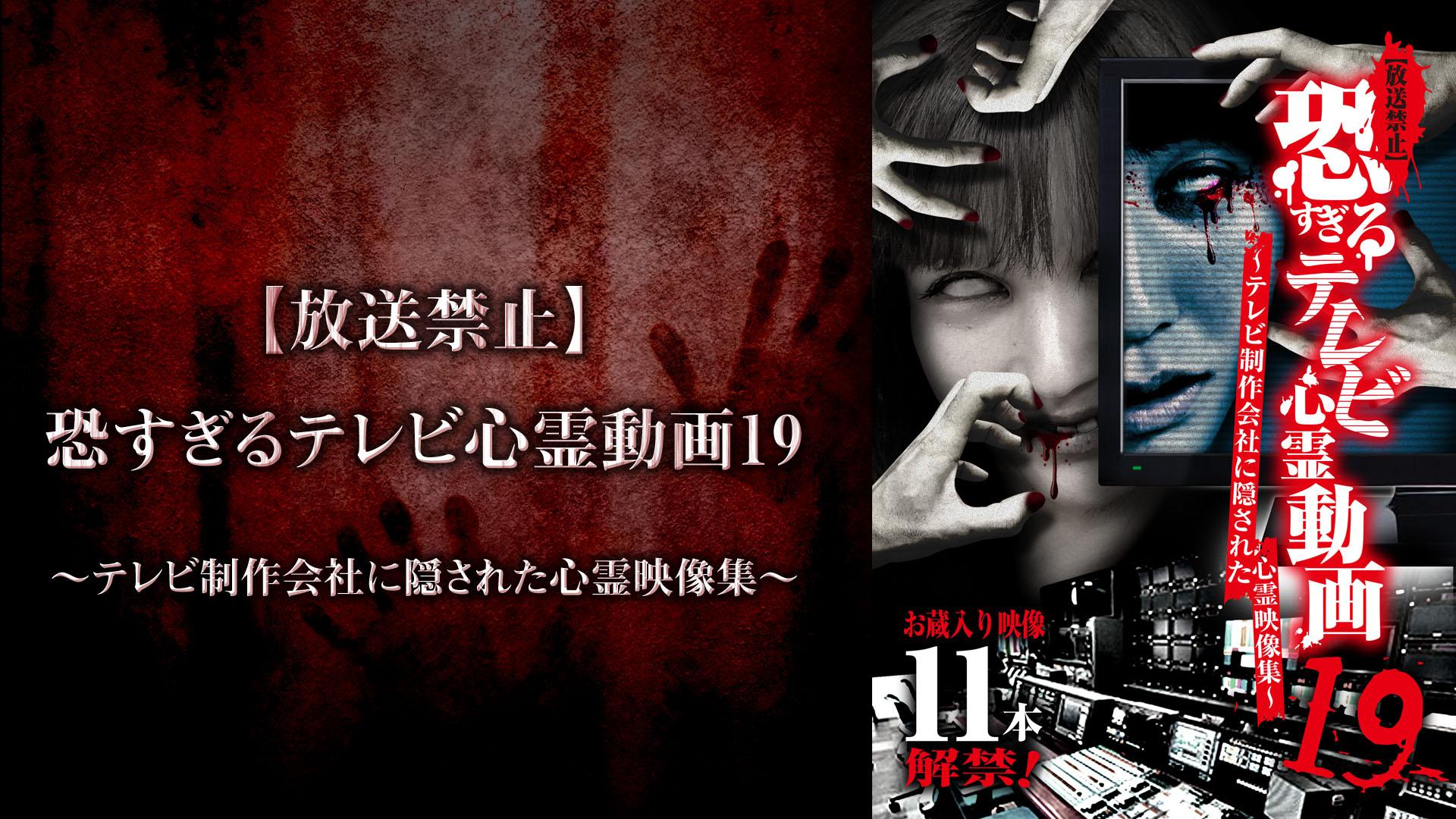 【放送禁止】恐すぎるテレビ心霊動画19 -テレビ制作会社に隠された心霊映像集-