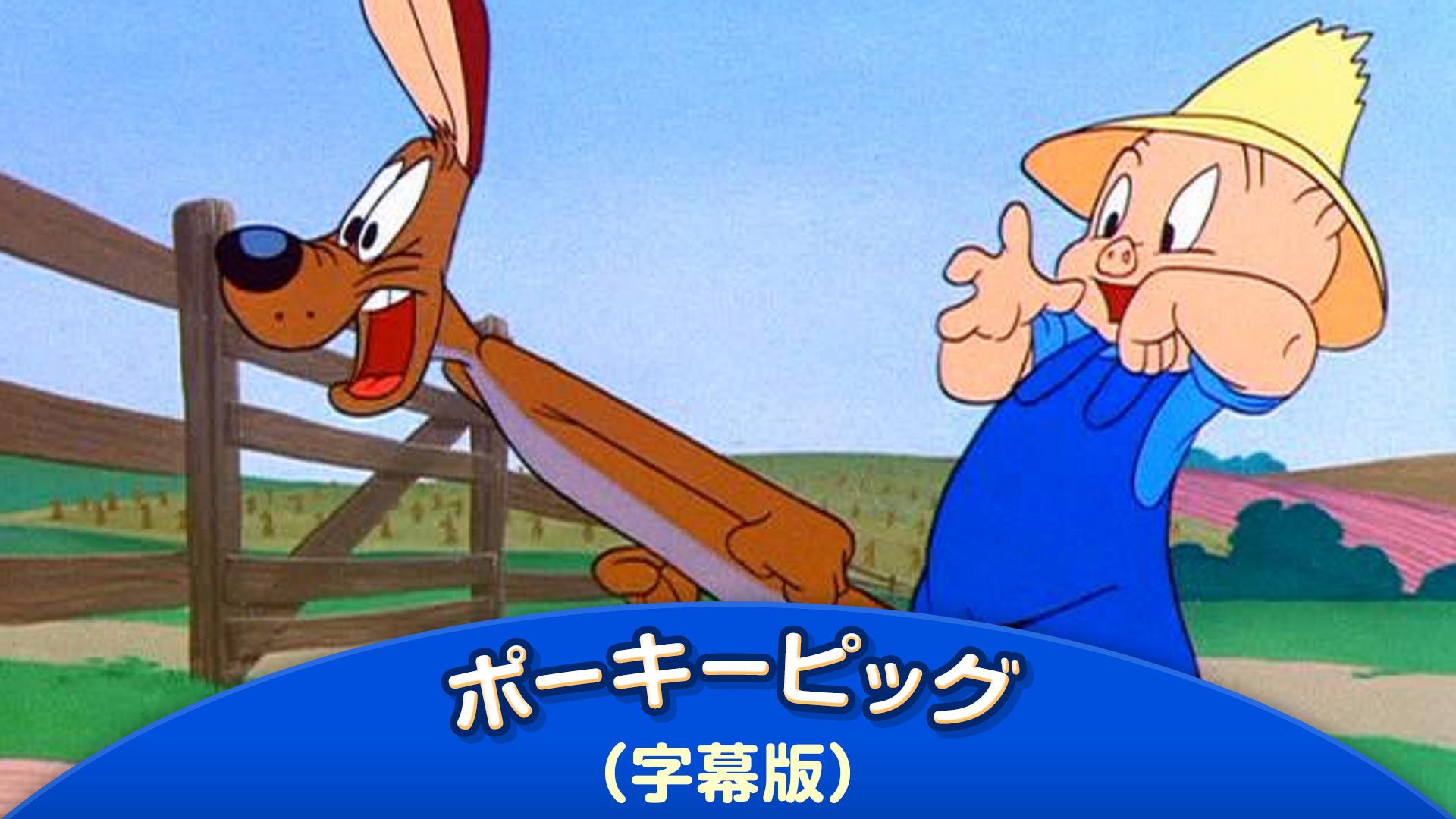 ポーキーピッグ(字幕版)