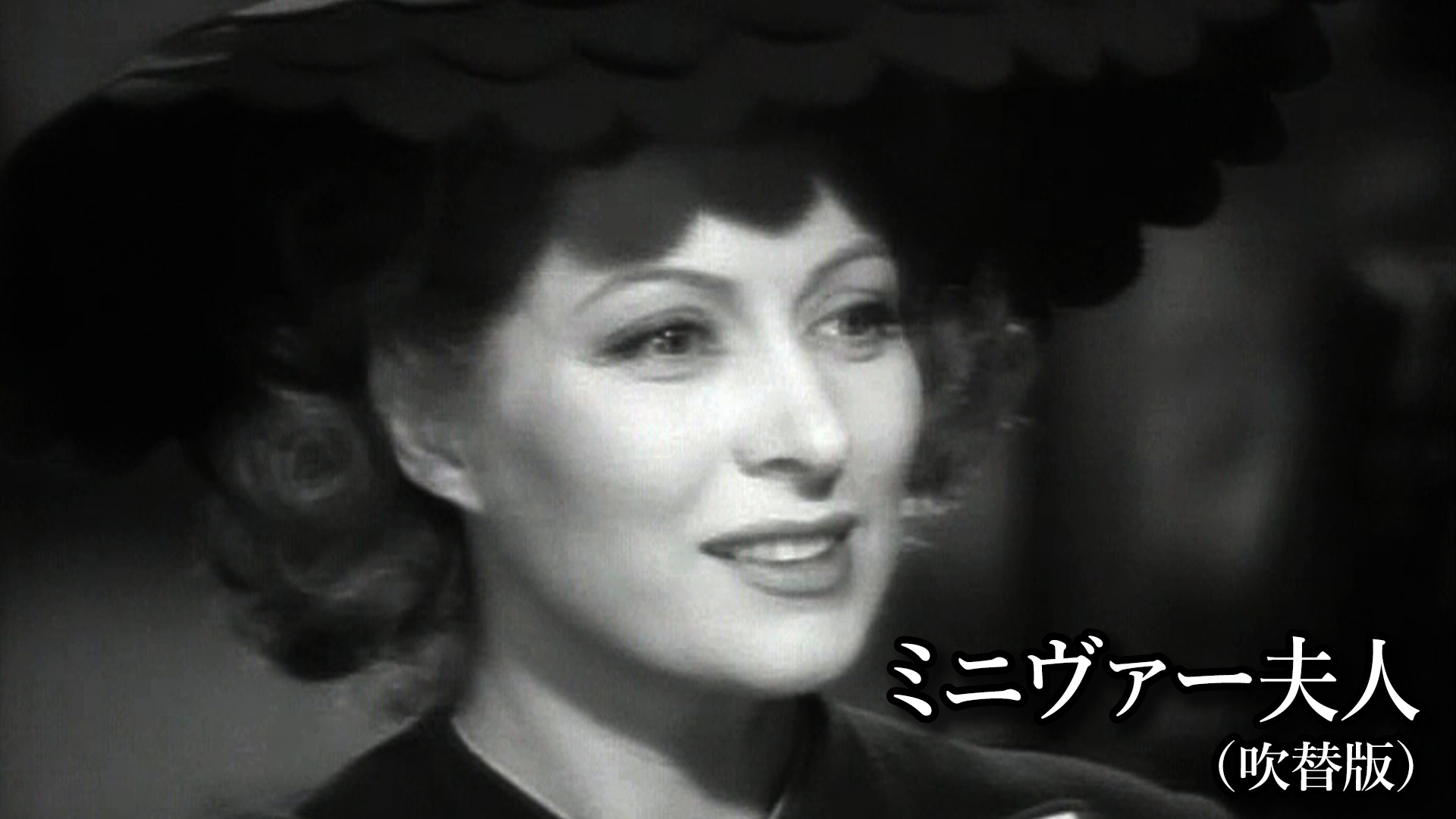 ミニヴァー夫人(吹替版)