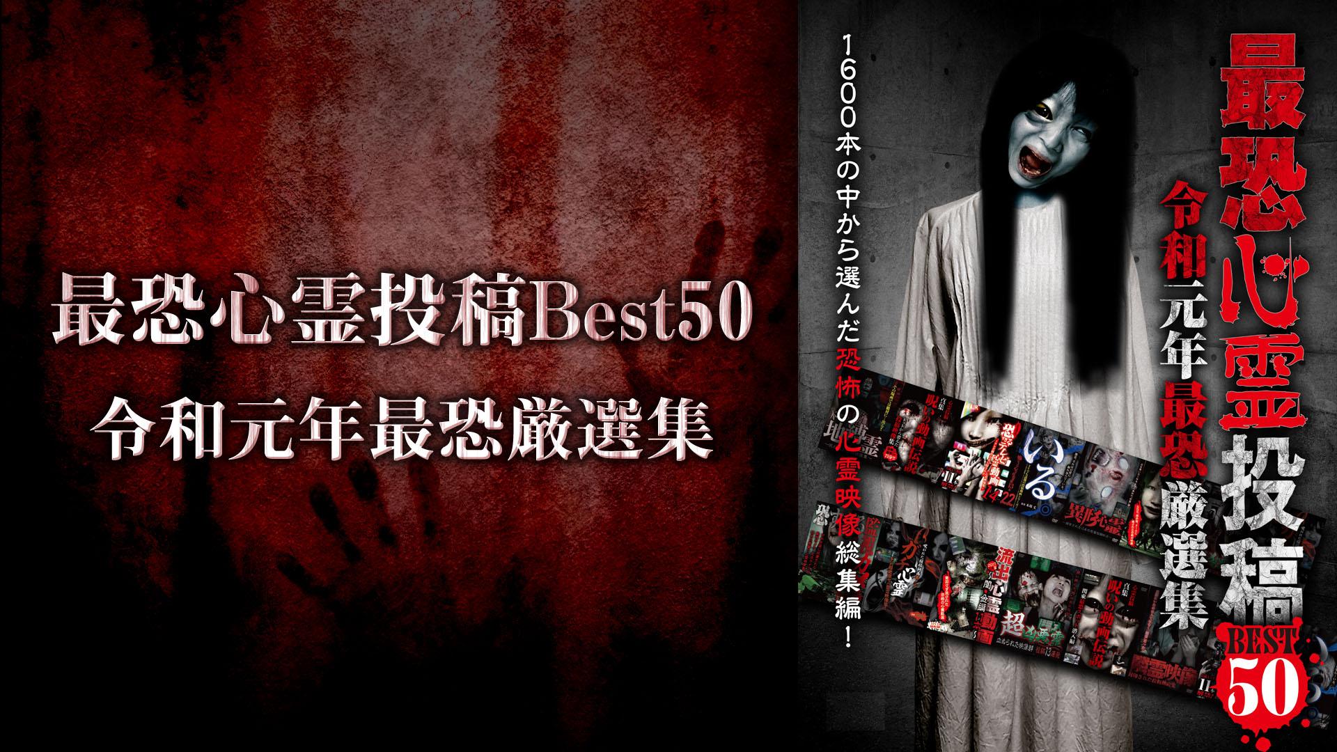 最恐心霊投稿Best50 令和元年最恐厳選集