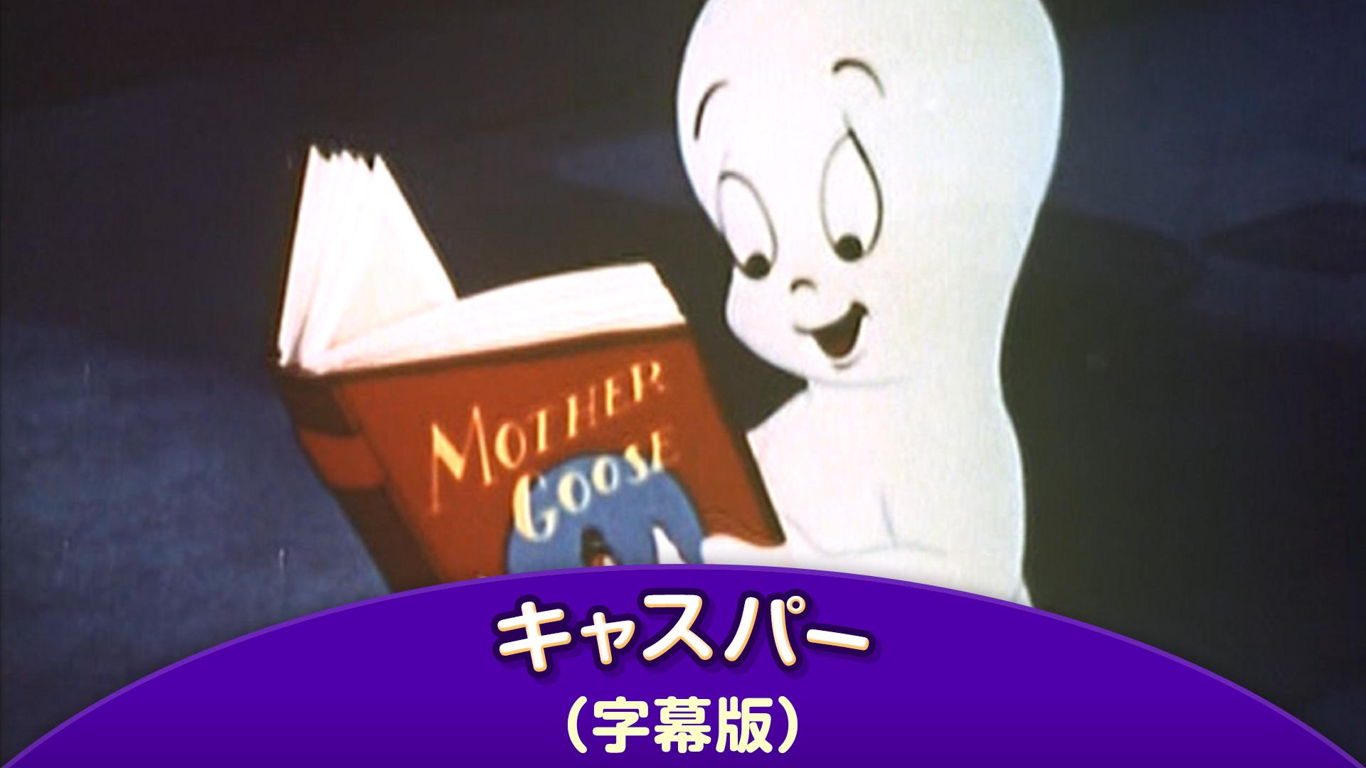 キャスパー(字幕版)