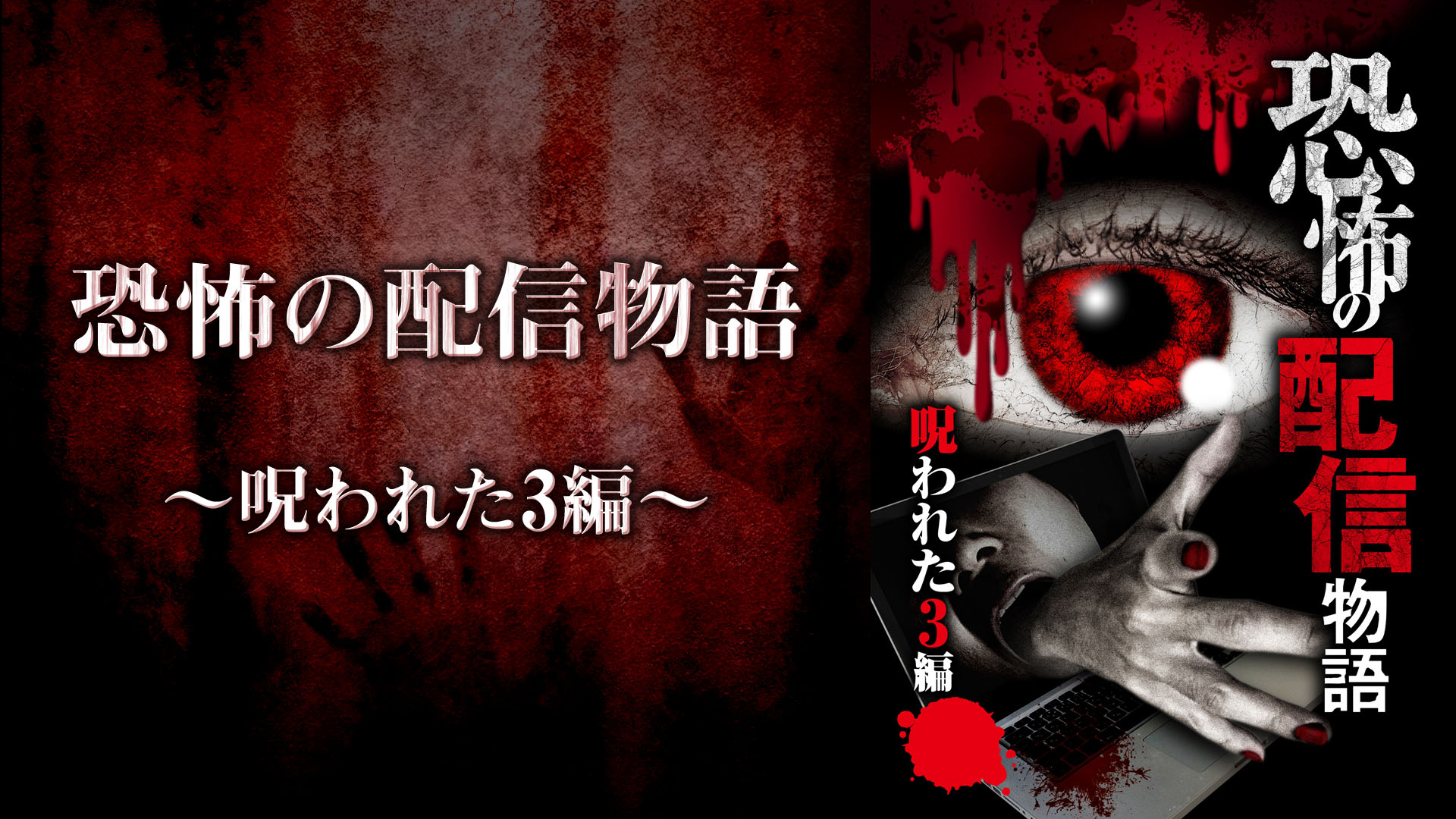 恐怖の配信物語 -呪われた3編-
