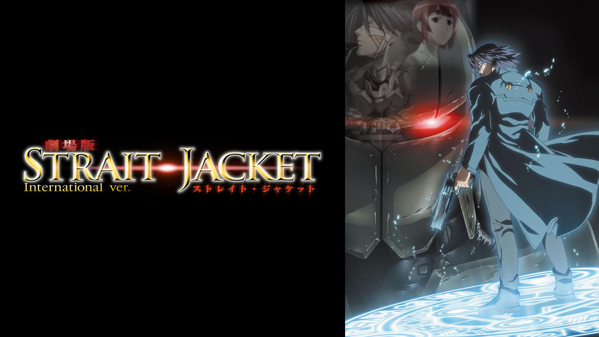 劇場版Strait Jacket