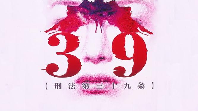 Amazon.co.jp: 39 刑法第三十九...