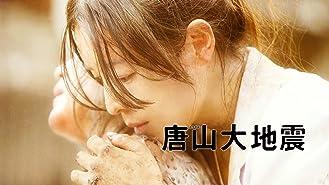 唐山大地震(吹替版)