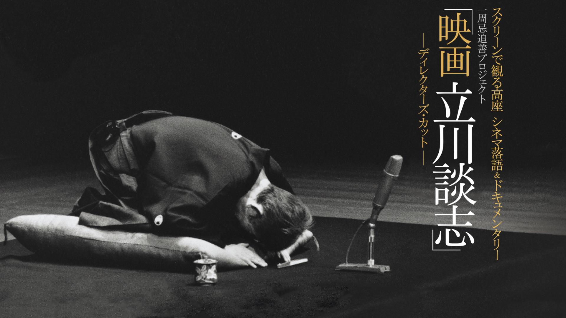 映画 立川談志 ディレクターズ・カット