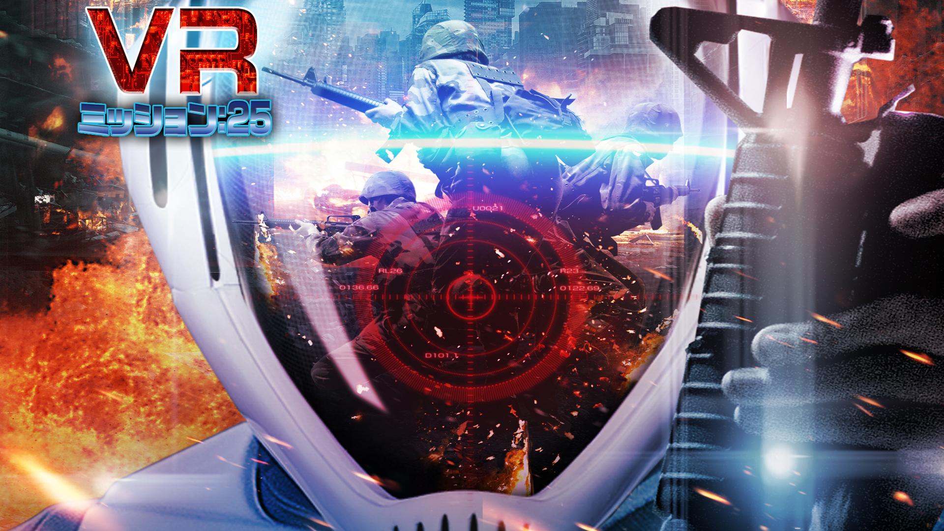 VR ミッション:25(字幕版)