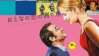おとなの恋の測り方(字幕版)