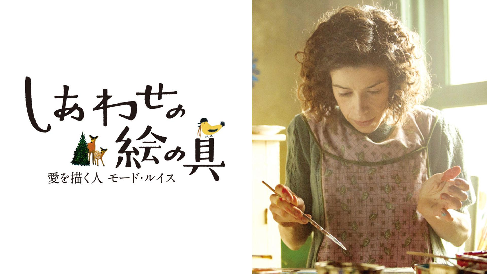 しあわせの絵の具 愛を描く人 モード・ルイス(字幕版)