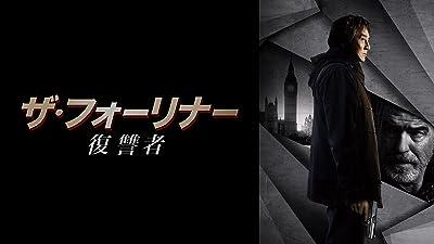 ザ・フォーリナー/復讐者(吹替版)