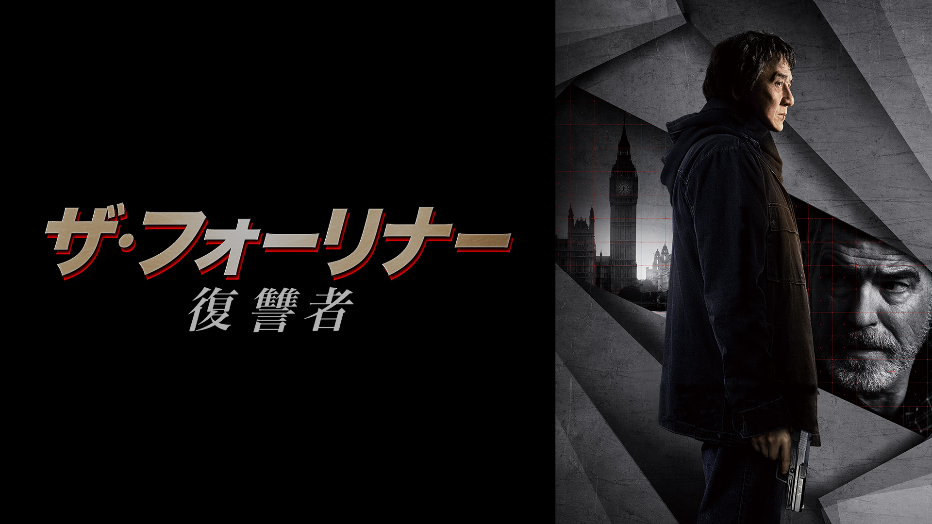 ザ・フォーリナー/復讐者(字幕版)